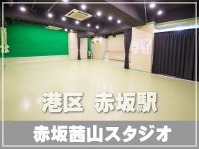 赤坂レンタルスタジオ 貸しスタジオ