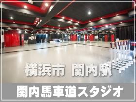 関内 馬車道 レンタルスタジオ 貸しスタジオ