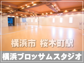 横浜レンタルスタジオ 貸しスタジオ