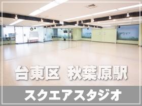秋葉原ダンススタジオ