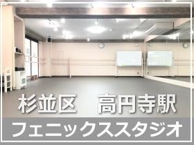 東京 高円寺 レンタルスタジオ 貸しスペース