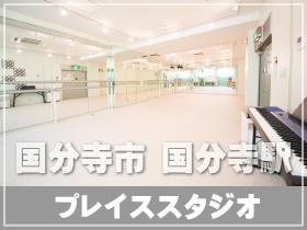 東京 国分寺 レンタルスタジオ 貸しスペース