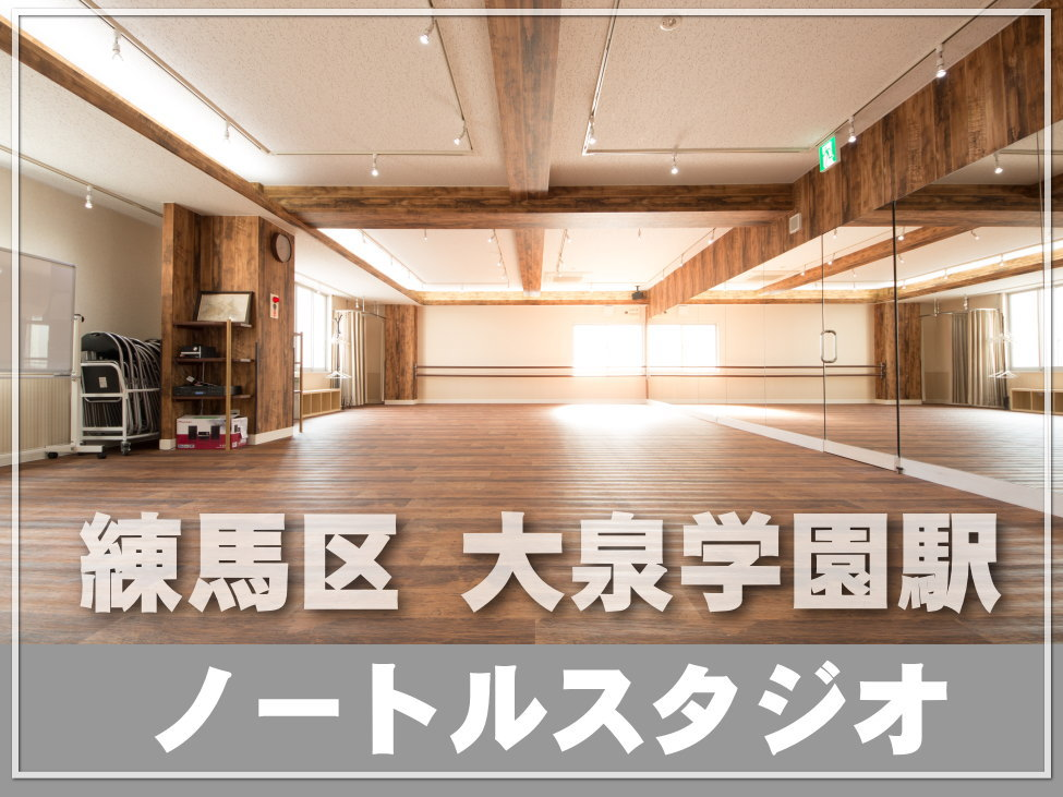 大泉学園 レンタルスタジオ 貸しスタジオ