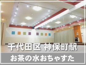 お茶の水ダンススタジオ