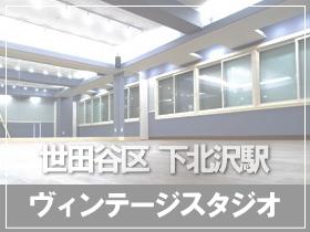 東京 世田谷区下北沢レンタルスタジオ 貸しスペース