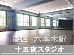 東京 港区 レンタルスタジオ 貸しスペース