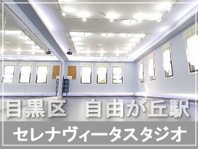 東京 世田谷目黒区自由が丘レンタルスタジオ 貸しスペース