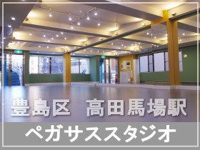 高田馬場レンタルスタジオ 貸スタジオ