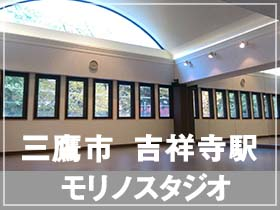 三鷹市 吉祥寺駅 レンタルスタジオ 貸しスペース