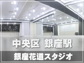 銀座ダンススタジオ