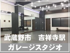 東京 武蔵野市 レンタルスタジオ 貸しスペース