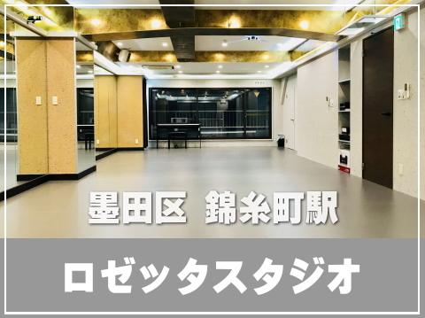 東京 錦糸町 レンタルスタジオ 貸しスペース