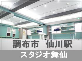東京都 仙川 レンタルスタジオ 貸しスペース
