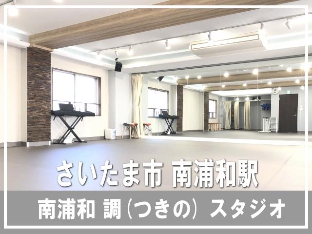 埼玉県 南浦和 レンタルスタジオ 貸しスペース